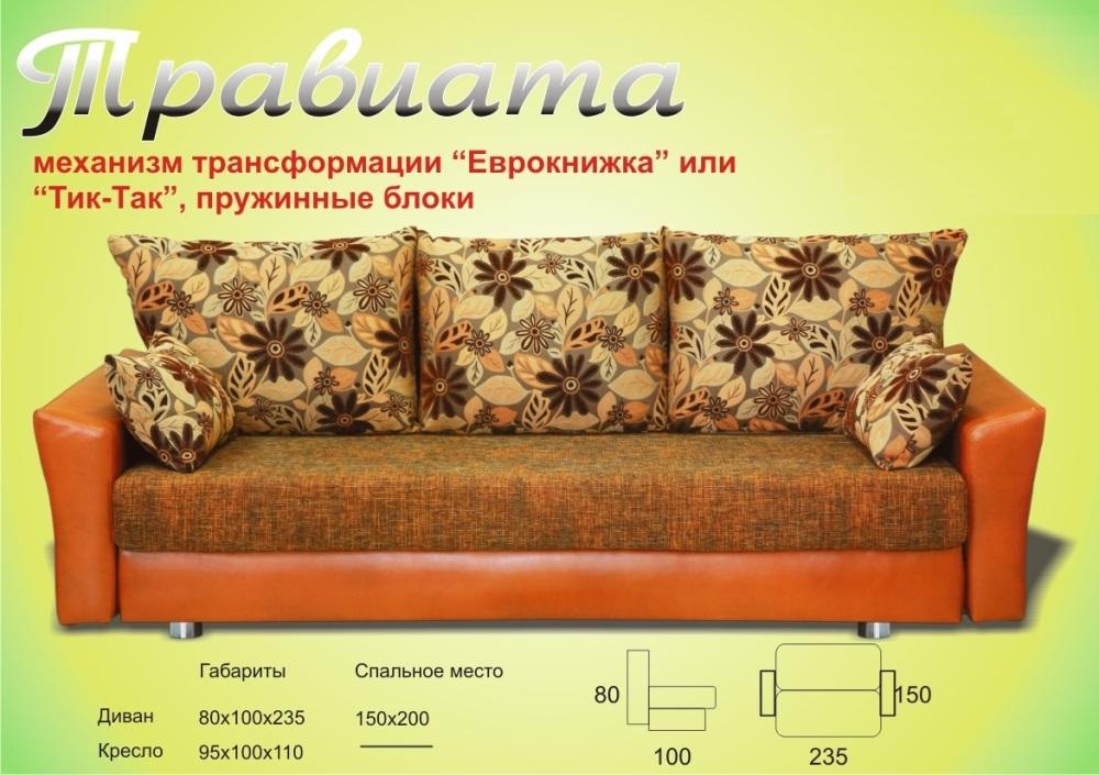 Ортопедический Диван Еврокнижка Москва